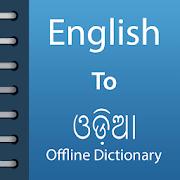 English To Odia Dictionary Offline