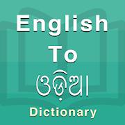 Odia Dictionary (New)