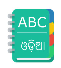 Odia dictionary apps