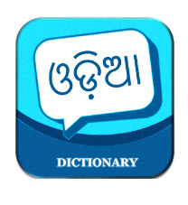 English to Oriya Dictionary