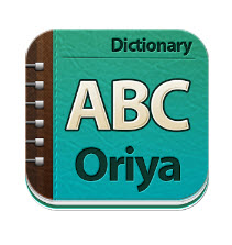 Oriya Dictionary